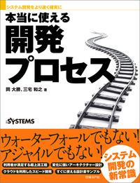 本当に使える開発プロセス(日経BP Next ICT選書)-電子書籍