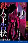 巡業殺人(1) 殺人予告状-電子書籍