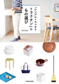 「シンプル+スッキリ=ラクチン」のもの選び-電子書籍