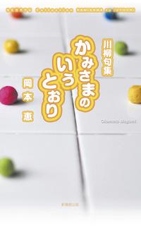 川柳句集 かみさまのいうとおり-電子書籍