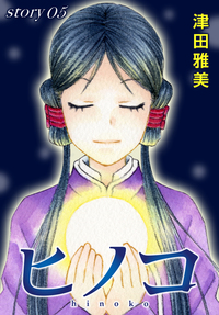 AneLaLa ヒノコ story05