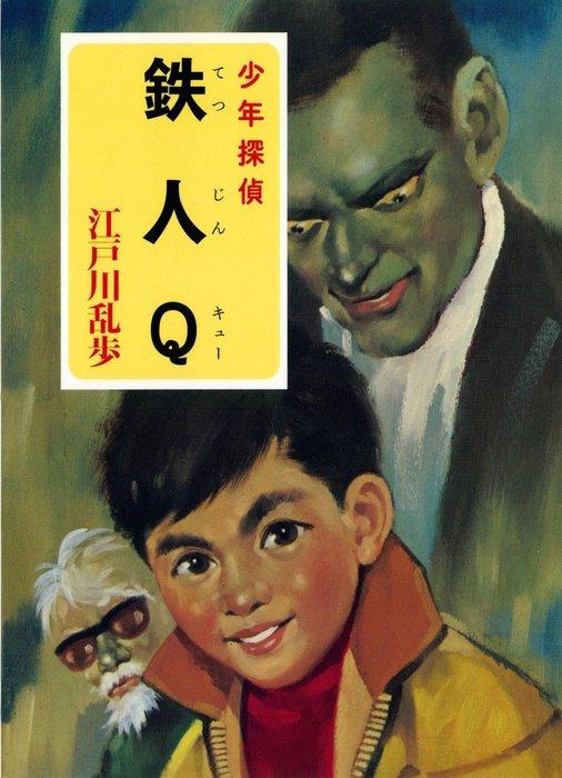 江戸川乱歩・少年探偵シリーズ(21) 鉄人Q (ポプラ文庫クラシック)拡大写真