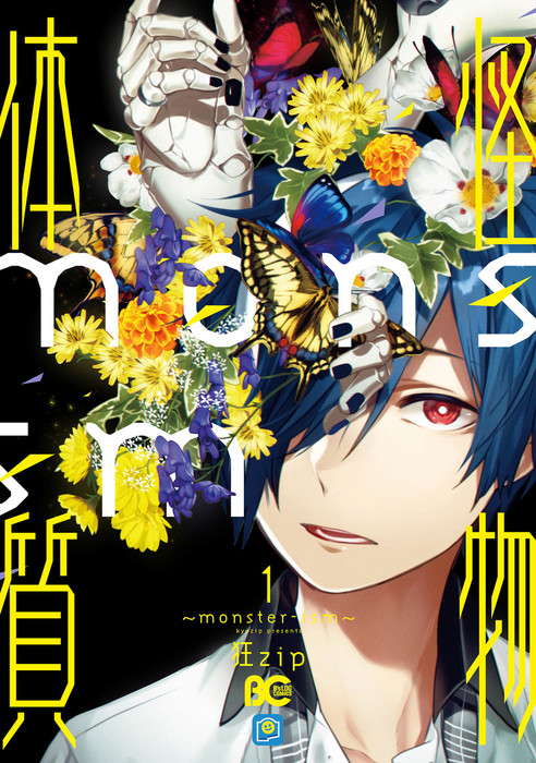 怪物体質~monster-ism~ 1-電子書籍-拡大画像