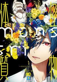 怪物体質~monster-ism~ 1