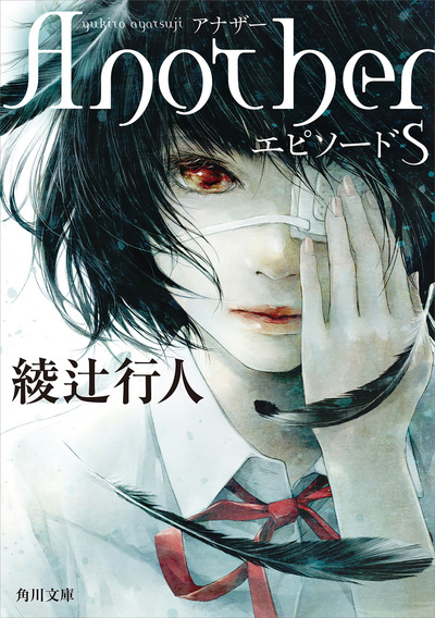 Another エピソードS(角川文庫版)-電子書籍