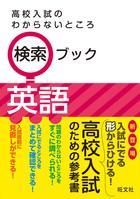「高校入試のわからないところ検索ブック」シリーズ