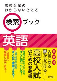 高校入試のわからないところ検索ブック 英語-電子書籍