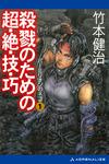 パーミリオンのネコ(1) 殺戮のための超・絶・技・巧-電子書籍