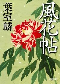 風花帖-電子書籍