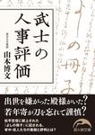武士の人事評価-電子書籍