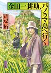 金田一耕助、パノラマ島へ行く-電子書籍