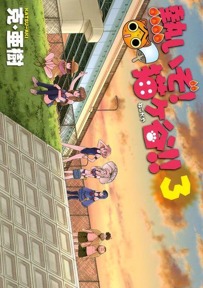 熱いぞ! 猫ヶ谷!!(3)-電子書籍