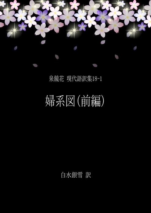 泉鏡花 現代語訳集18-1 婦系図(前編)拡大写真