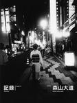 記録11号-電子書籍