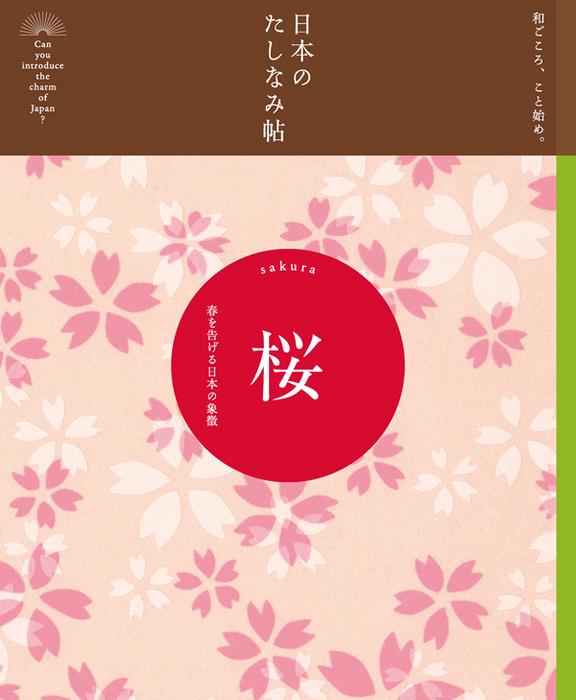 日本のたしなみ帖 桜-電子書籍-拡大画像