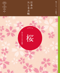 日本のたしなみ帖 桜