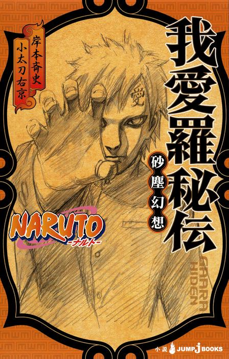 NARUTO―ナルト― 我愛羅秘伝 砂塵幻想-電子書籍-拡大画像
