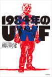 1984年のUWF-電子書籍