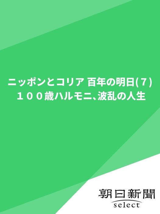 ニッポンとコリア 百年の明日(7) 100歳ハルモニ、波乱の人生拡大写真