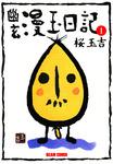 幽玄漫玉日記 1-電子書籍