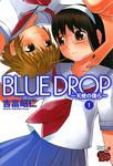 BLUE DROP ~天使の僕ら~(1)-電子書籍