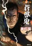 闇狩り師 蒼獣鬼-電子書籍