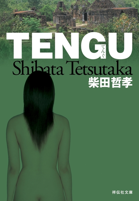 TENGU-電子書籍-拡大画像