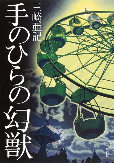 手のひらの幻獣-電子書籍