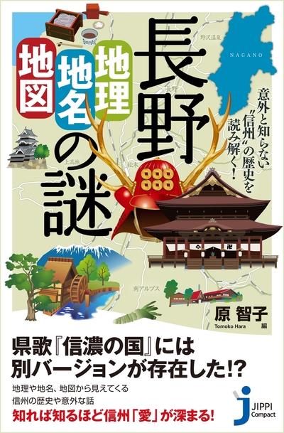 長野「地理・地名・地図」の謎-電子書籍