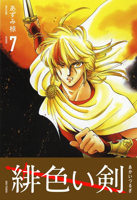 緋色い剣 7巻-電子書籍-拡大画像