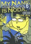 野田ともうします。(6)-電子書籍