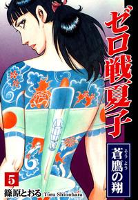 ゼロ戦夏子(5)《蒼鷹の翔》