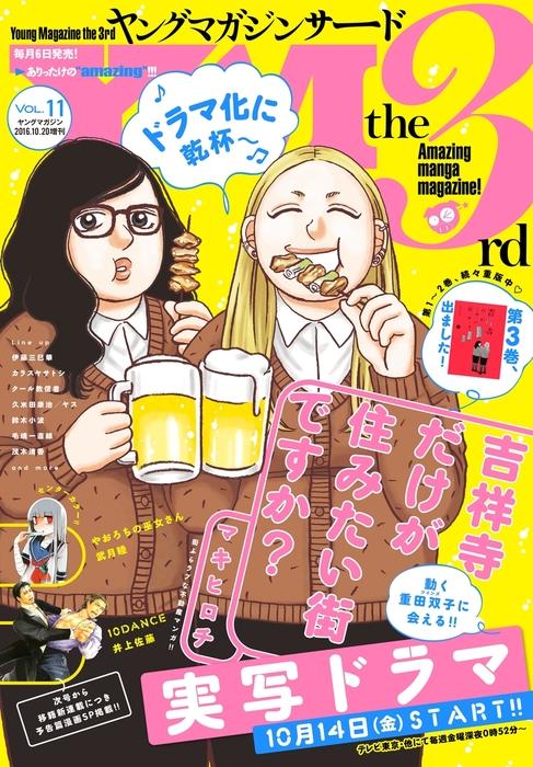 ヤングマガジン サード 2016年 Vol.11 [2016年10月6日発売]-電子書籍-拡大画像