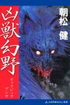 凶獣幻野-電子書籍
