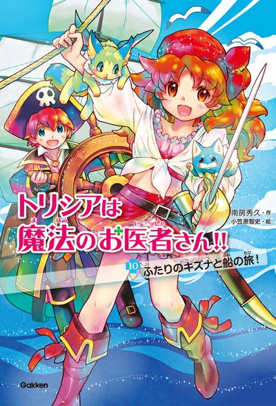 ふたりのキズナと船の旅!-電子書籍
