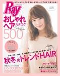 Ray特別編集 おしゃれヘアカタログ500 2016 Autumn&Winter-電子書籍