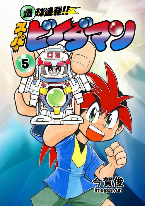 爆球連発!!スーパービーダマン 5巻-電子書籍-拡大画像