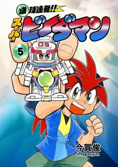 爆球連発!!スーパービーダマン 5巻-電子書籍