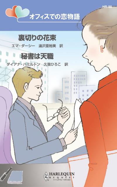 オフィスでの恋物語-電子書籍