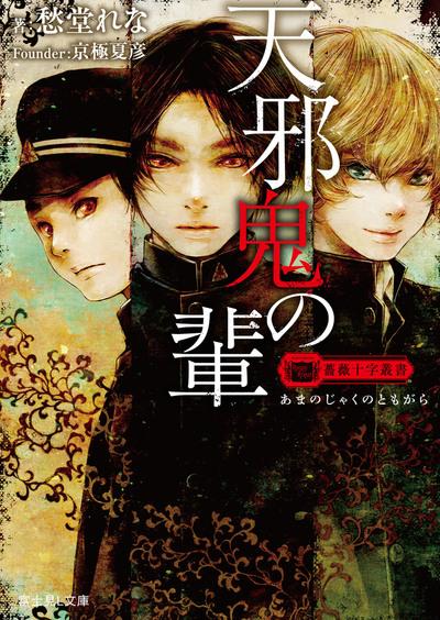 薔薇十字叢書 天邪鬼の輩-電子書籍