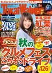 TokaiWalker東海ウォーカー 2015 11月号-電子書籍