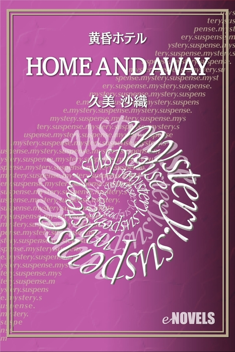 HOME AND AWAY 黄昏ホテル-電子書籍-拡大画像