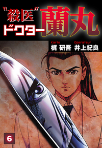 殺医ドクター蘭丸(6)-電子書籍