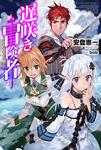 遅咲き冒険者-電子書籍