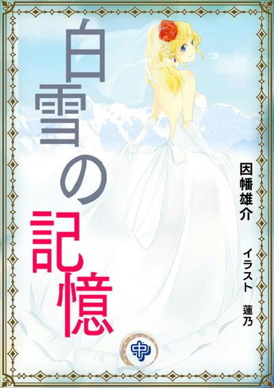 白雪の記憶〈中〉-電子書籍