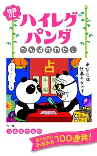 独身OLハイレグパンダ がんばれわたし-電子書籍