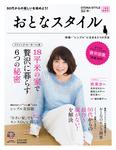 おとなスタイル 2016年秋号-電子書籍