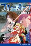 かたゆでマック(5) ブルー・ムーン-電子書籍