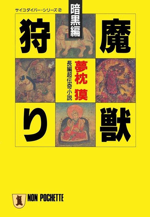 魔獣狩り・暗黒編-電子書籍-拡大画像