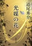 光媒の花-電子書籍